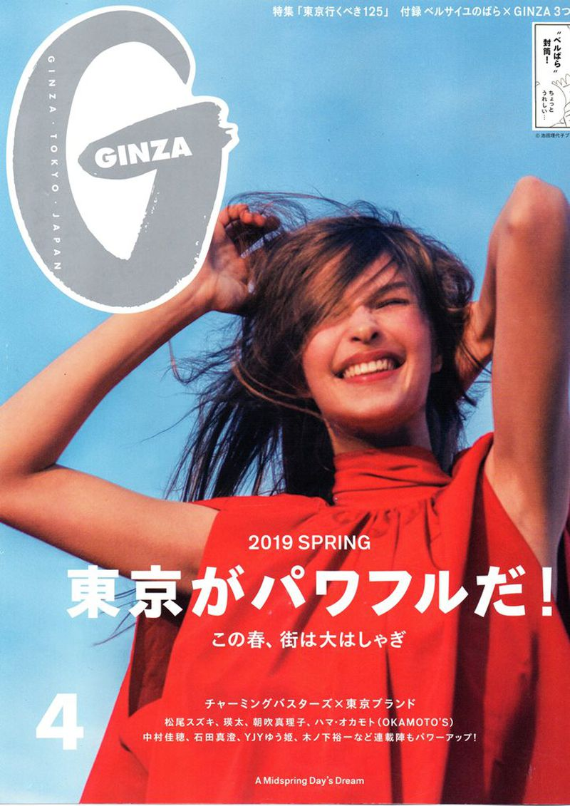 Varias cubiertas Portada de Ginza Magazine Spring
